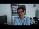 Отзыв Татьяны Михайловны Бондаренко о мастер-группе «Думай как клиент»
