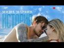 Миша Марвин - История (премьера клипа, 2017)
