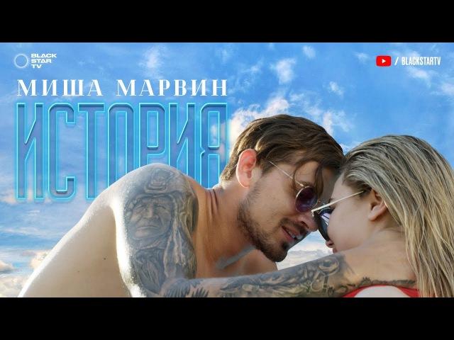 Миша Марвин - История (hitpop.ru)
