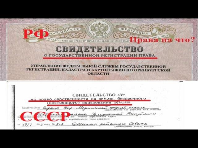 Как РФ дурит вас с правом собственности