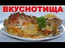 ОЧЕНЬ ВКУСНЫЕ И СОЧНЫЕ куриные голени запеченные в духовке с картошкой ПО ДЕРЕВЕНСКИ