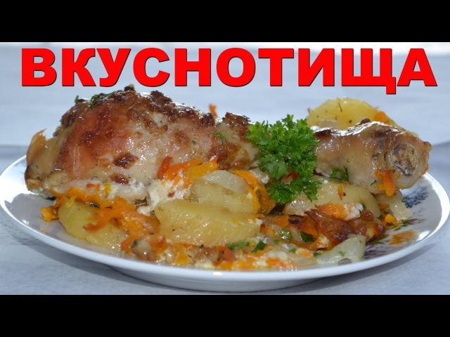 ОЧЕНЬ ВКУСНЫЕ И СОЧНЫЕ куриные голени запеченные в духовке с картошкой ПО-ДЕРЕВЕНСКИ.