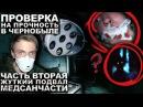 Проверка на Прочность [Сезон 2] 4 (СТРАШНЫЙ ПОДВАЛ МЕДСАНЧАСТИ Оно попало в кадр! )
