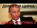 ШАПИТО ИМЕНИ ПУТИНА 4 - ДИРЕКТОР ЦИРКА