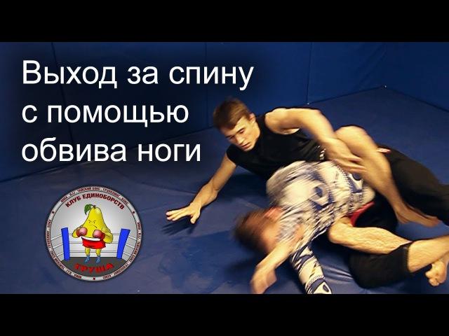 Выход за спину с помощью обвива ноги ds[jl pf cgbye c gjvjom. j,dbdf yjub