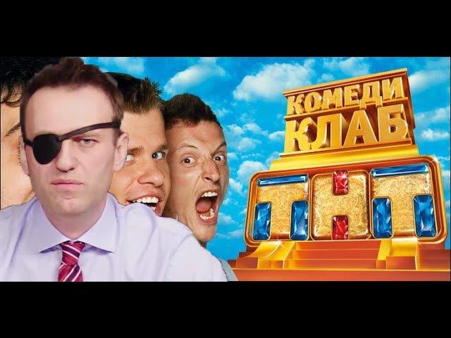 Навальный о ЗАШКВАРЕ ТНТ и КАМЕДИ КЛАБ