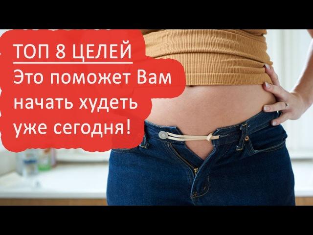 Похудение мотивация ТОП 8! Цель похудеть! Цель похудения! Похудеть быстро и эффективно цельпохудеть