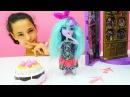 MonsterHigh oyuncak bebekler ile kız oyunları. Twayla'nın Doğum Günü partisi var 🎂. Kızoyuncakları