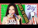 DIY СНОВА В ШКОЛУ ✎ Канцелярия в виде сладостей Необычные школьные принадлежности 🐞 Afinka