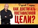 Радислав Гандапас Как достигать поставленной цели