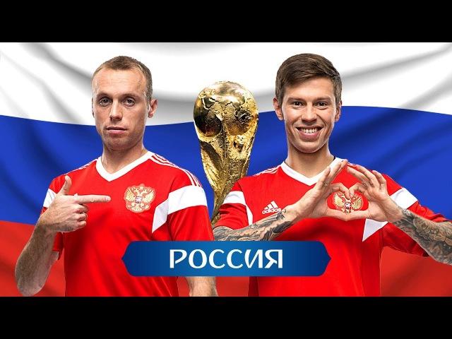 КТО ПОЕДЕТ НА ЧМ-2018 В РОССИИ? |СБОРНАЯ РОССИИ