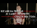 Переезд в Санкт Петербург Плюсы и минусы за два года 2 2