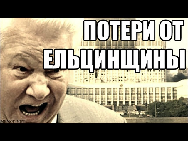 Потери от Ельцинщины превышают потери в великой отечественной . Цена свободы и ...