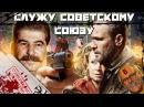 BadComedian - Служу Советскому Союзу Правда от НТВшников - видео с YouTube-канала BadComedian