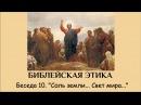 Библейская этика. Беседа 10 Соль земли... свет мира...