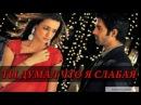 Khushi Arnav || Арнав и Куши || ТЫ ДУМАЛ ЧТО Я СЛАБАЯ ~ Как назвать эту любовь?