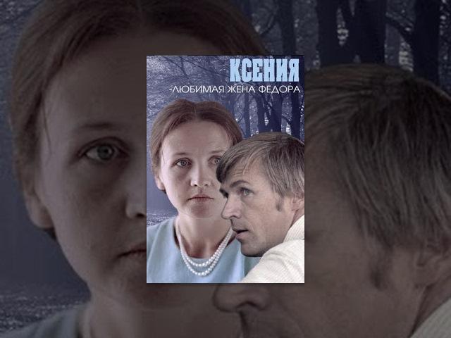 Лучшие видео youtube на сайте main Ксения любимая жена Федора