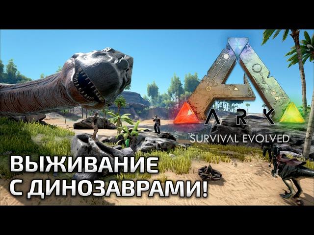 [СТРИМ] Рыси против Динозавров! ARK Survival Evolved 03 Выживание Юрского Периода