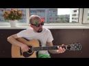 (The Beatles) Yesterday - acoustic fingerstyle cover by Aleksandrs Krasavins