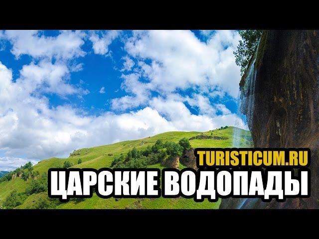 Гедмышх - Царские водопады.