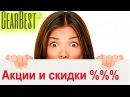 АКЦИЯ КОНКУРС GEARBEST 🔥🔥🔥 Mi Band 1S и 🎁Xiaomi Earphones(3шт) Работа! НАБОР Текста