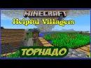 Мод Helpful Villagers Странные жители / Выживание в Minecraft с модами (мод Weather2 1.7.10 торнадо)