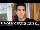 В МОЁМ СЕРДЦЕ ДЫРКА | ЖМ2 влог