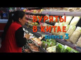 БУРЯТЫ В КИТАЕ: Выпуск 3. г. Хайлар. Китайский супермаркет