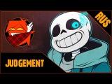 【Alu】 - UNDERTALE SANS SONG Judgement {RUS} [HBD, MATHY!]