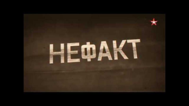 Не ФАКТ! 3 сезон: 13 выпуск. Александр Колчак (2017)