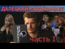 Юлий Далецкий Ч.1 - интервью о фарсе Битвы экстрасенсов и разоблачение