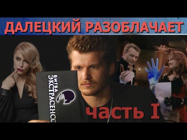 Юлий Далецкий (Ч.1) - интервью о фарсе Битвы экстрасенсов и разоблачение