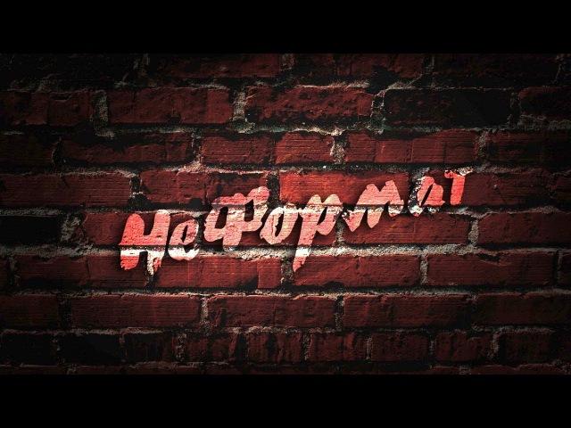 НеФормат - Седьмой выпуск (ФИНАЛ) - 24.11.2017