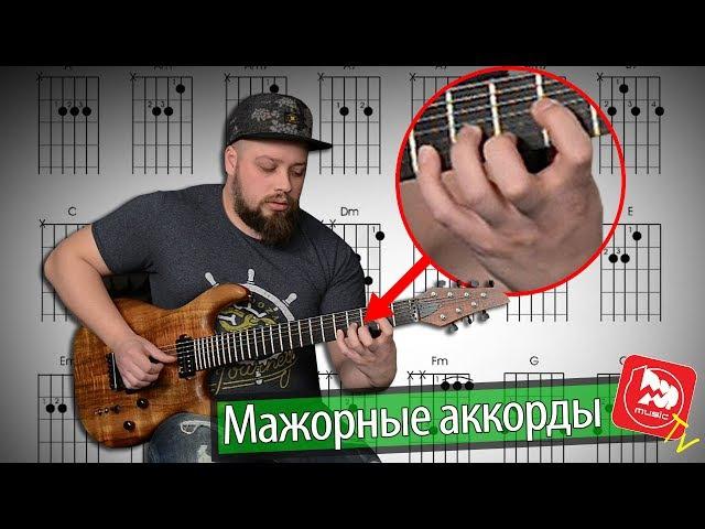 МАЖОРНЫЕ АККОРДЫ, уроки игры на электрогитаре » Freewka.com - Смотреть онлайн в хорощем качестве