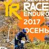 Yalgora Race Enduro Осень | 16-17 сентября