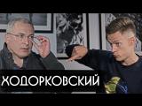 Ходорковский - об олигархах, Ельцине и тюрьме - вДудь #23