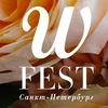 W FEST | Фестиваль стильных свадеб | 17 февраля