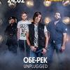 Обе-Рек | Unplugged | СПб, клуб Ящик | 24.02.18