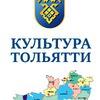 ИА «Культура Тольятти»