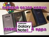 Полный обзор Note8 Samsung Galaxy vk