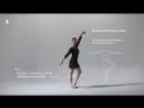 9 языков современного танца. Джордж Баланчин