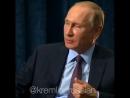 «Надёжность» Путин назвал самое главное качество в людях.