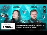Лучшие игры 2017-го (06.12.17). Евгения Корнеева и Артём Комолятов играют в Destiny 2: Curse of Osiris