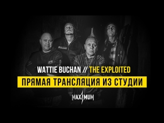 Wattie Buchan (The Exploited) в студии Радио MAXIMUM!