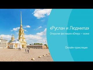 Опера  всем: Руслан и Людмила. Онлайн-трансляция