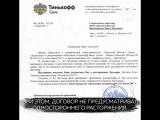 ФАС проверит Тинькофф Банк на нечестную конкуренцию