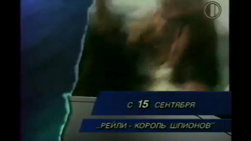 Анонс на ОРТ: Рейли - король шпионов (1995)