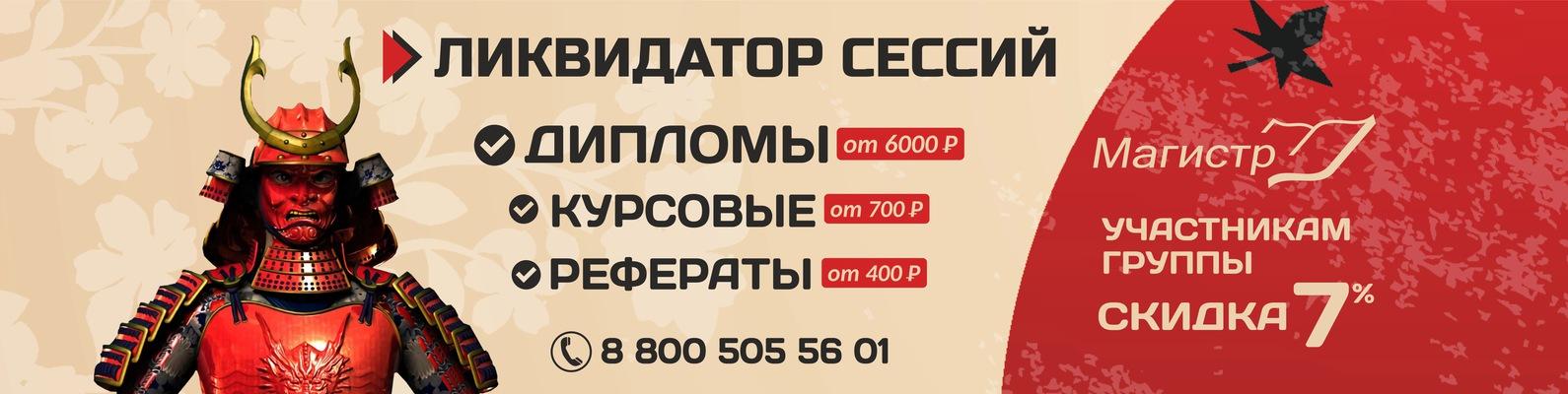 Купить реферат курсовую диплом дипломную ВКонтакте
