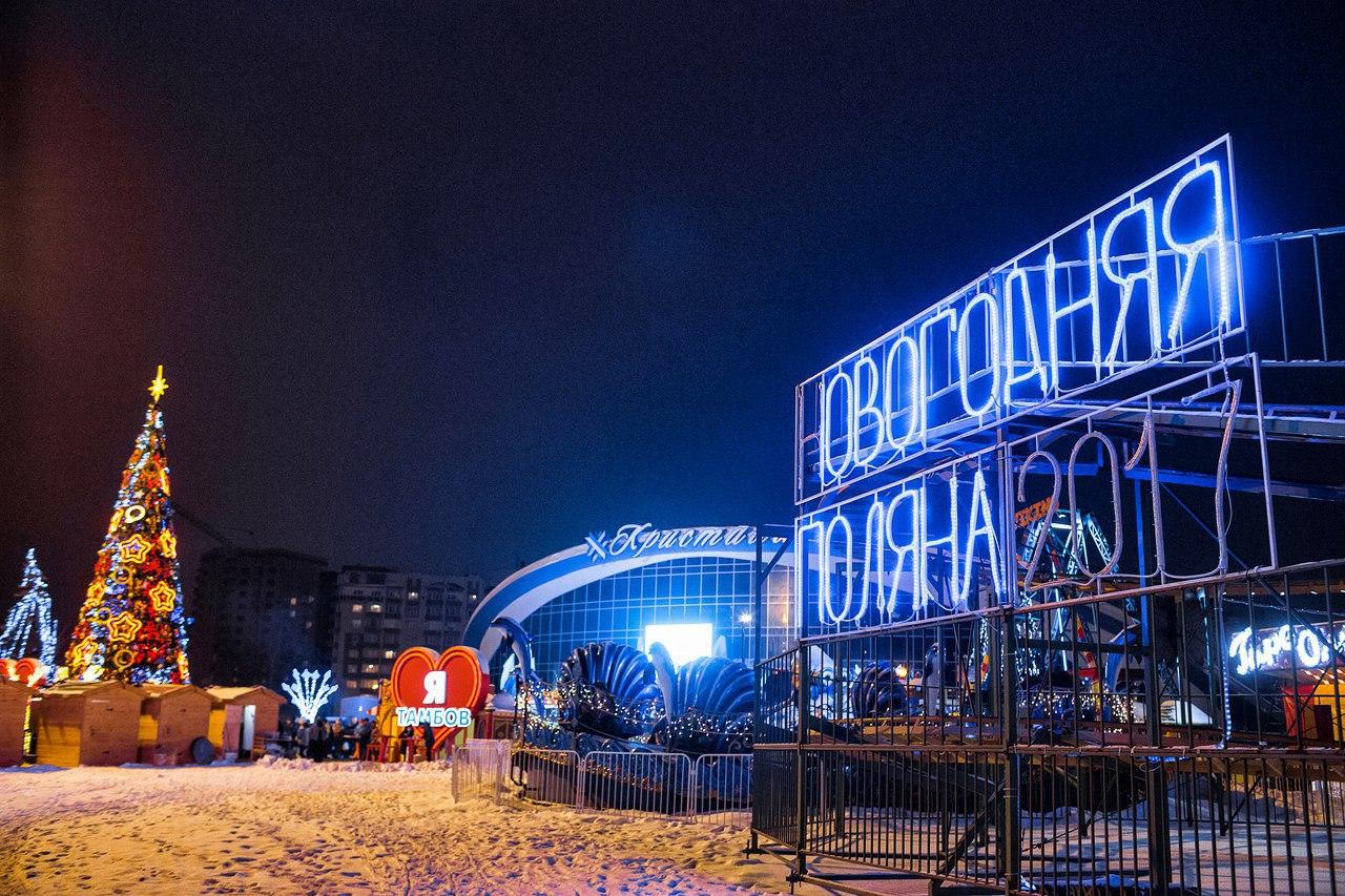 Афиша Тамбов Новогодняя поляна 2018