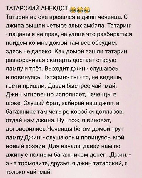 #татарчаанекдот